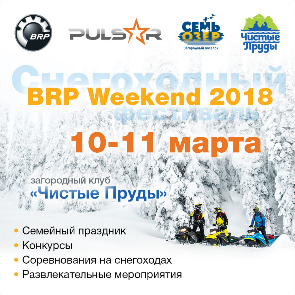 BRP Weekend